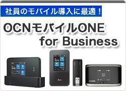 OCN モバイル ONE for Business